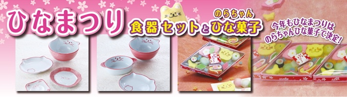 ひな菓子、猫食器